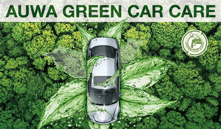 干净的汽车,清洁的环境—— 一切从使用AUWA系列化学液开始
